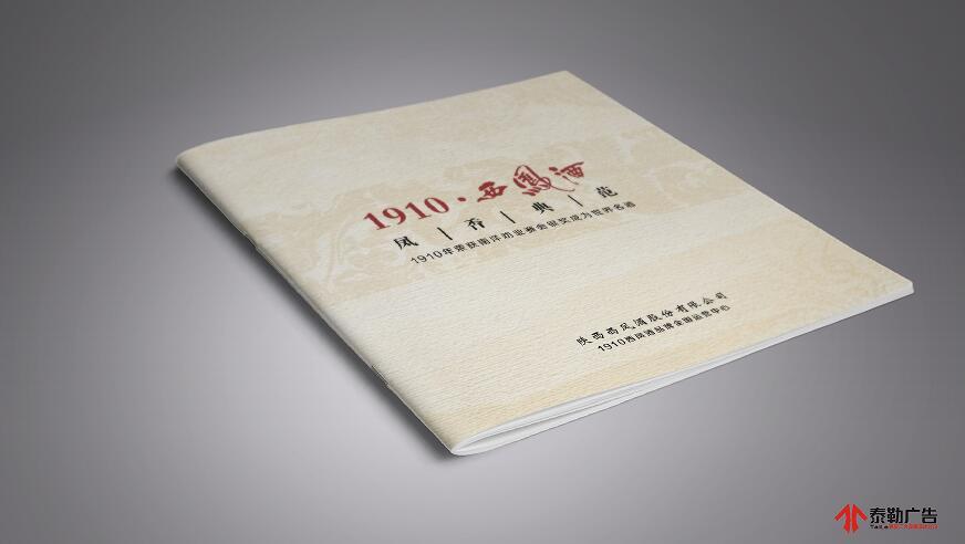 西凤酒1910画册