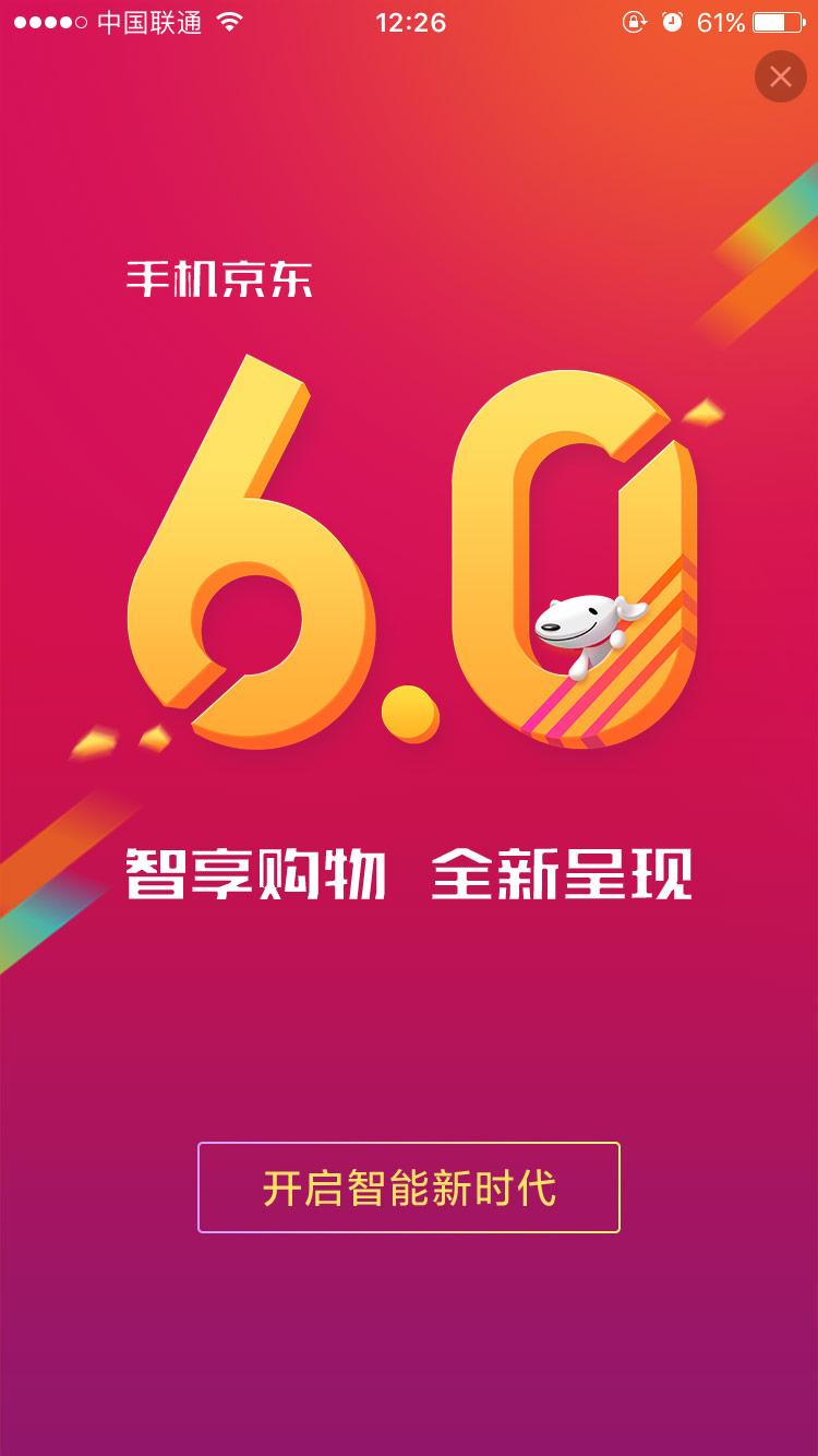 京东购物手机APP6.0手机启动闪屏引导页设计