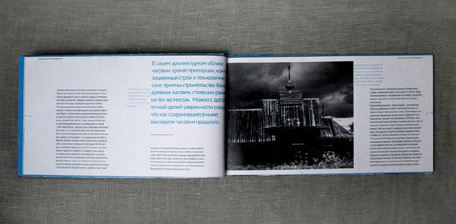 国外Kenozerye蓝色横版书籍画册设计欣赏