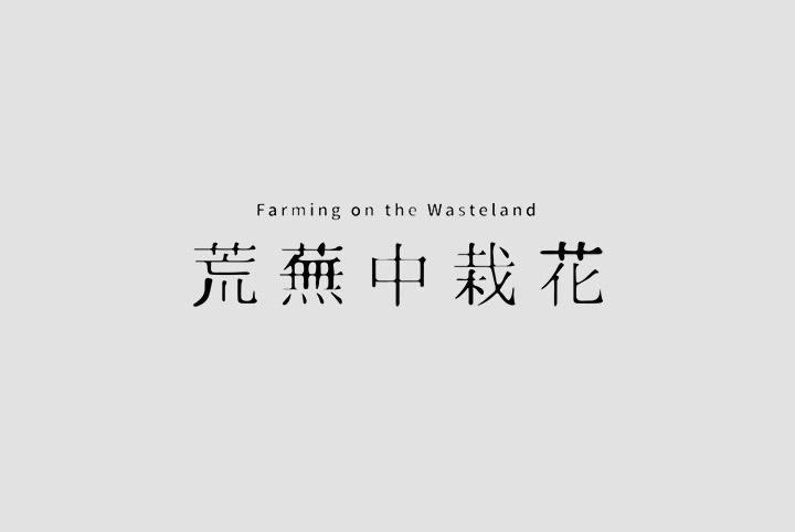 澳门CK Chiwai Cheang创意中文字体设计(三)