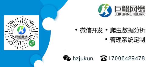 杭州巨鲲网络