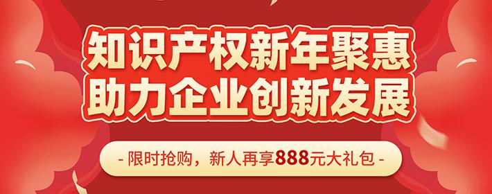 知产服务新年聚惠