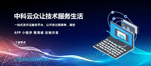 深圳中科云众网络科技有限公司