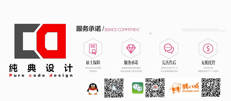 秦皇岛Pure code design(纯典设计)