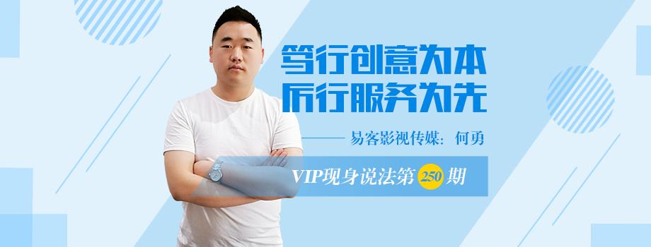 VIP服务商250期:易客影视传媒