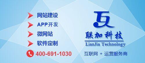 河南郑州联加网络科技