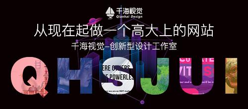 北京千海视觉设计工作室