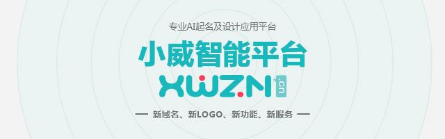 小威智能平台