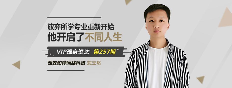VIP服务商257期:西安铂铧网络