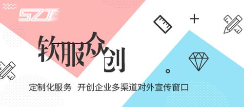 广东佛山软服众创科技有限公司