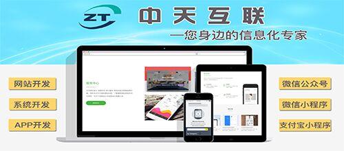 天津市中天互联信息技术有限公司