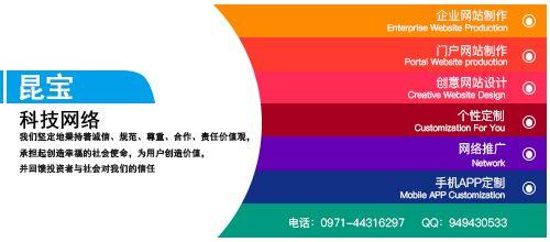 甘肃青海昆宝网络科技有限公司