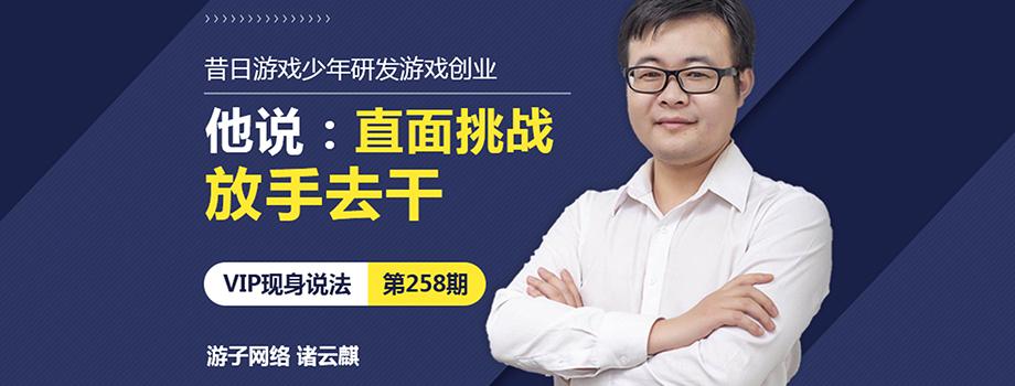 VIP服务商258期:游子网络