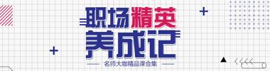 名师大咖精品课程合集