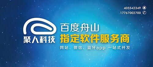浙江舟山市聚人网络科技有限公司