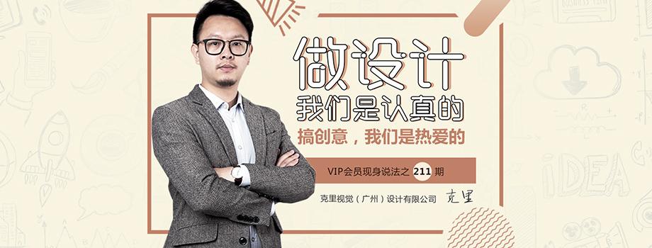VIP威客211期:克里视觉