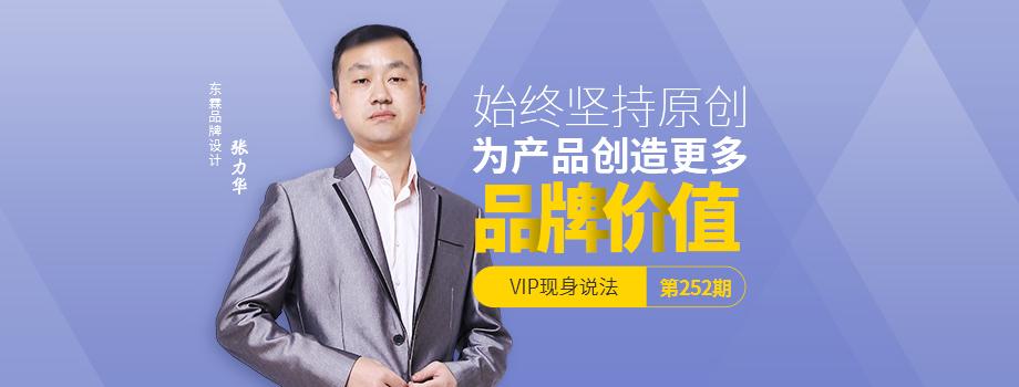 VIP服务商252期:东霖品牌设计