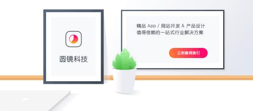 圆镜/苏州圆镜信息科技有限公司