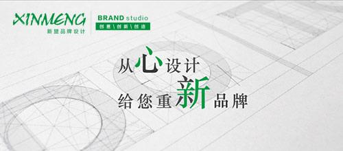 天津新盟品牌设计顾问