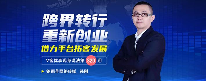 服务商320期:铭雨芊网络传媒