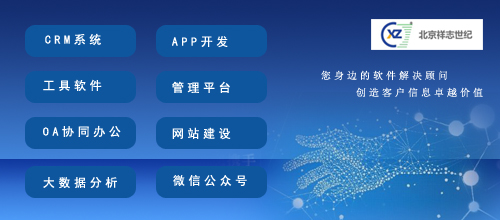 北京祥志世纪科技