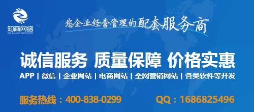 贵州知商网络技术开发有限公司