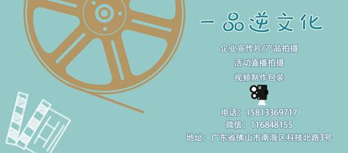 广州嘉逆文化传媒