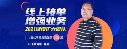 服务商308期:禾高网络