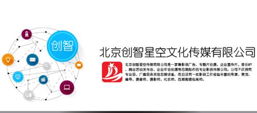 北京创智星空文化传媒有限公司