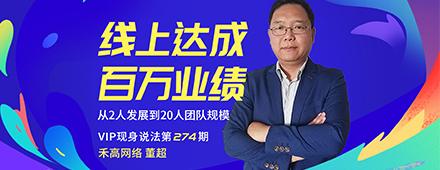 服务商:禾高网络