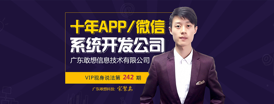 VIP服务商242期:敢想科技