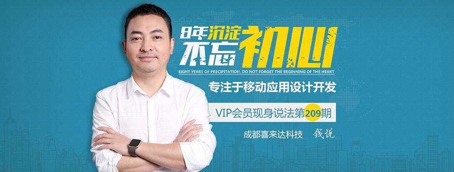 VIP威客209期:喜来达科技