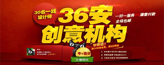 济南36安创意设计机构
