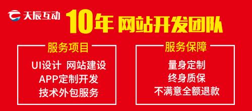 北京天辰互动信息技术有限公司