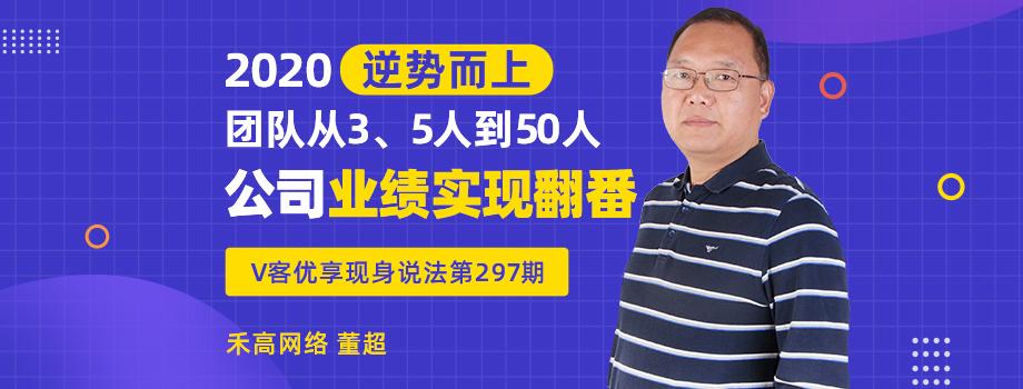 服务商297期:禾高网络