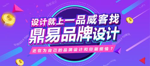 广州鼎易广告策划有限公司
