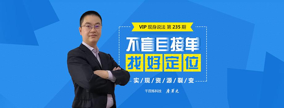 VIP服务商235期:千百炼科技