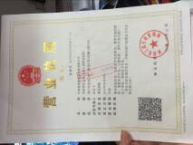 http://img11.weikeimg.com/licence/2016/03/04/188295884056d8e9fc3c044.jpg?x-oss-process=image/resize,w_700,h_700