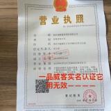 http://img11.weikeimg.com/licence/2016/10/31/125026105816dd4e6c382.jpg?x-oss-process=image/resize,w_700,h_700