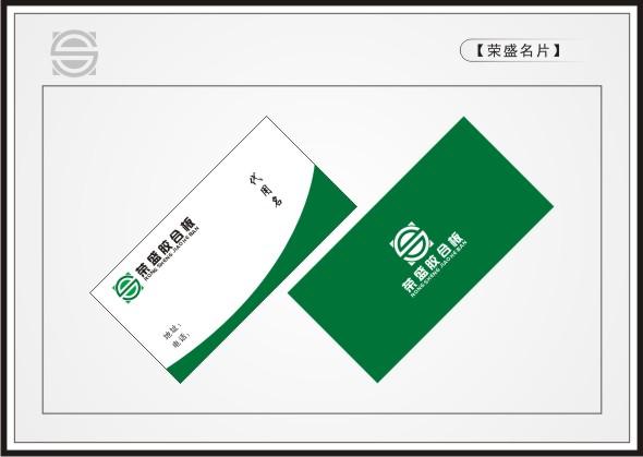 荣盛胶合板厂征集LOGO及名片设计图片