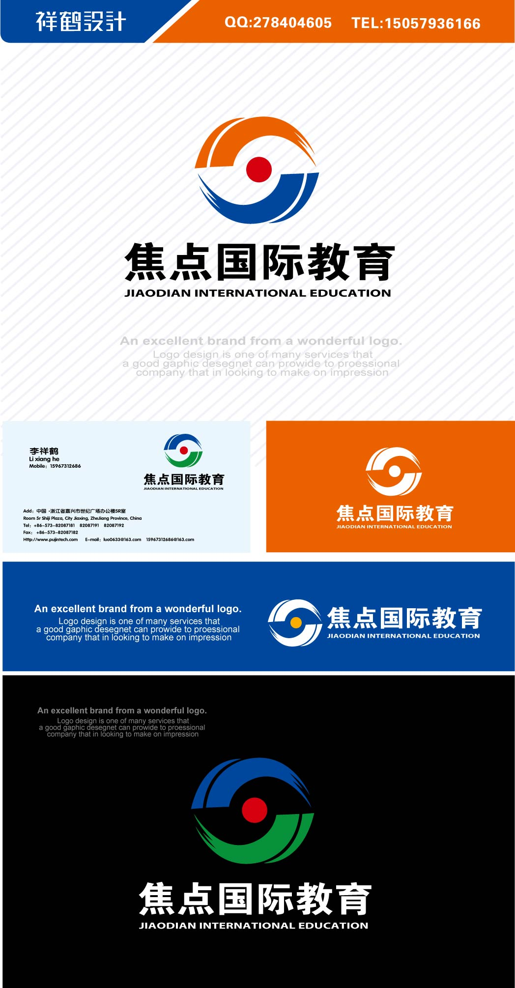 浙江祥鹤品牌设计--标志logo,vi设计,制版(菲林),包装,宣传册,彩页