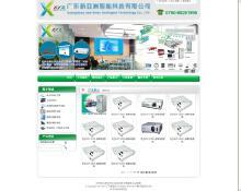 新亚洲智能科技1