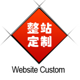 集团、公司、商城等网站定制开发