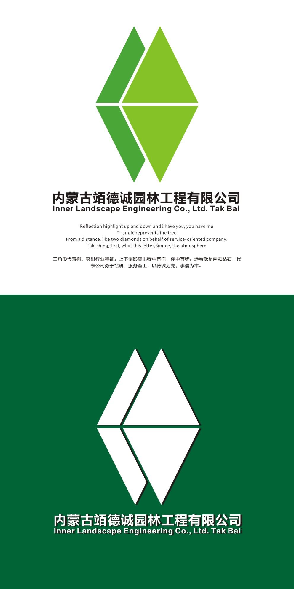 设计园林公司标志-logo设计