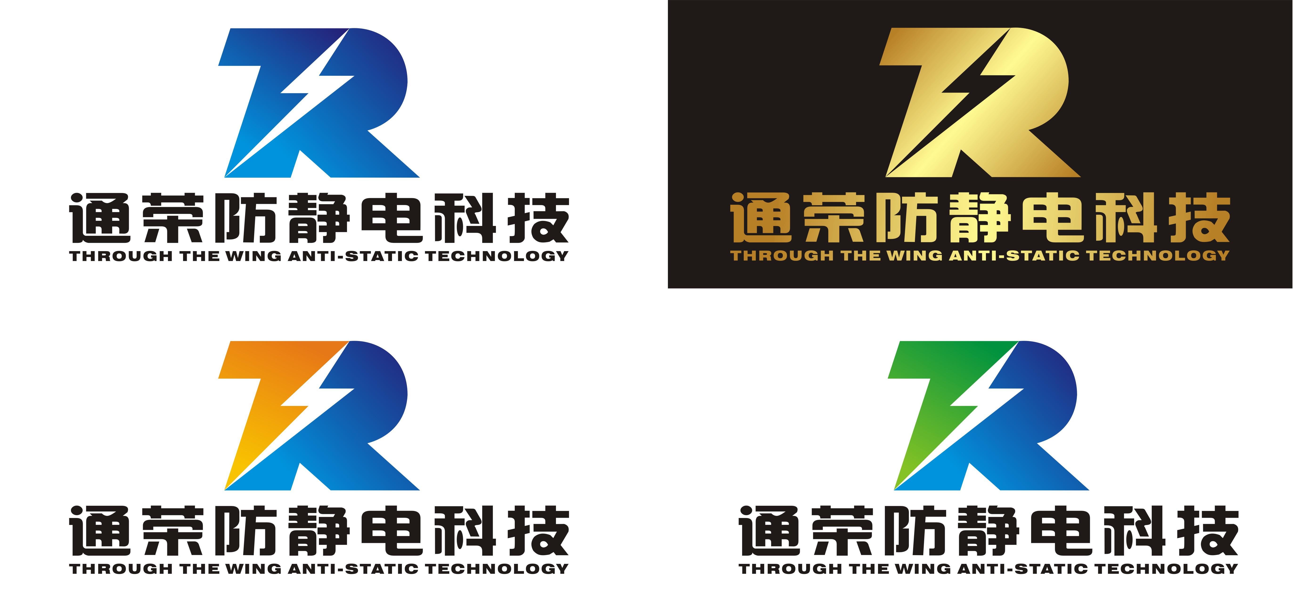 东莞防静电公司征集标志设计