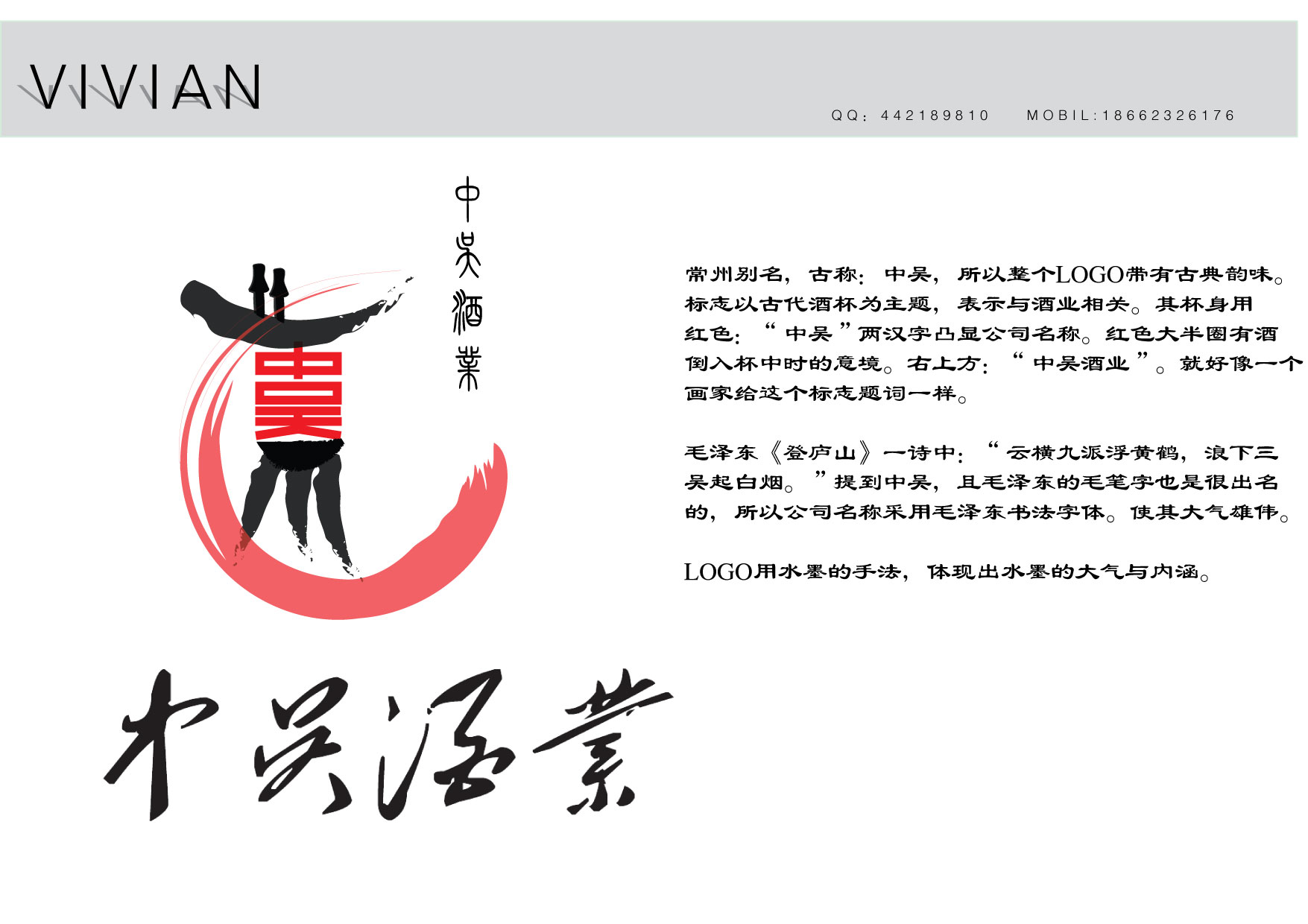 中吴酒业logo设计_vivian_hiclin_logo设计_136813