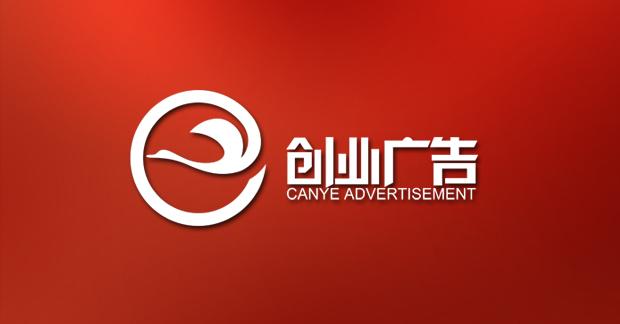 创业广告征集logo设计及vi应用