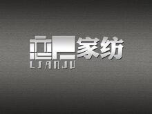 恋居家纺LOGO设计方案1.2.1