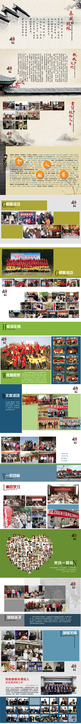 南京秦淮国税长廊展板设计