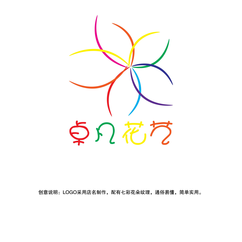 广东深圳品牌花店logo设计